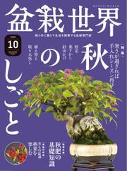 盆栽世界 (2020年10月号)