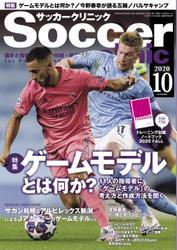 サッカークリニック (2020年10月号)