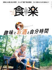 食楽(しょくらく) (2020年秋号)