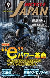 BICYCLE JAPAN 2020年9月号