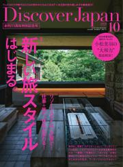 Discover Japan(ディスカバージャパン) (2020年10月号)