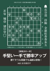 将棋世界 付録 (2020年10月号)