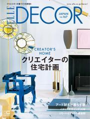 ELLE DECOR(エルデコ)  (2020年10月号)
