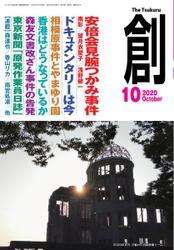 創(つくる) (2020年10月号)