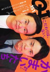 Quick Japan (Vol.151)