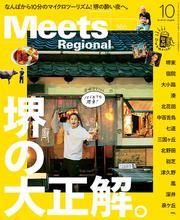 Meets Regional 2020年10月号・電子版
