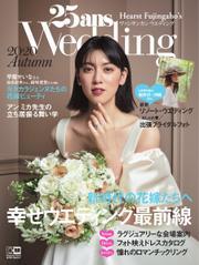 25ans Wedding ヴァンサンカンウエディング (2020 Autumn)