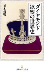 ダイヤモンド 欲望の世界史