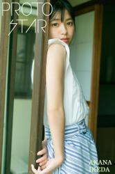 【Reader Store限定特典付】PROTO STAR 池田朱那 vol.1