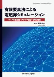 有限要素法による電磁界シミュレーション マイクロ波回路・アンテナ設計・EMC対策