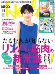 日経ヘルス (2020年10月号)