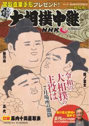 NHK大相撲中継 (秋場所号)