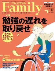 プレジデントファミリー(PRESIDENT Family) (2020年秋号)