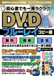 初心者でも一発ラクラク! DVD&ブルーレイコピー術