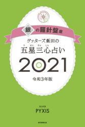 ゲッターズ飯田の五星三心占い銀の羅針盤座2021