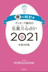 ゲッターズ飯田の五星三心占い銀の時計座2021