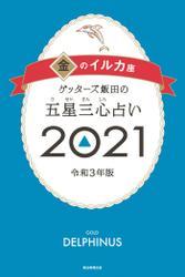ゲッターズ飯田の五星三心占い金のイルカ2021