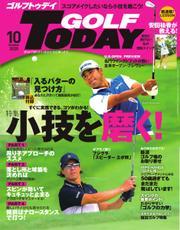 GOLF TODAY (ゴルフトゥデイ) (2020年10月号)