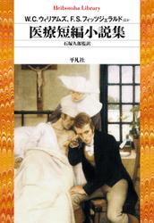 医療短編小説集