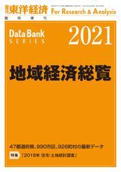 地域経済総覧 2021年版
