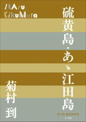 P+D BOOKS 硫黄島・あゝ江田島