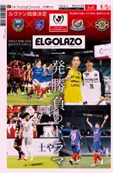 EL GOLAZO(エル・ゴラッソ) (2020/09/04)