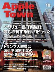 Apple Town No.362(2020年10月号)