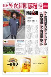 日本外食新聞 (2020/9/5号)