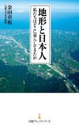 地形と日本人 私たちはどこに暮らしてきたか