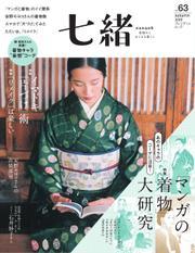 七緒(ななお) (Vol.63)