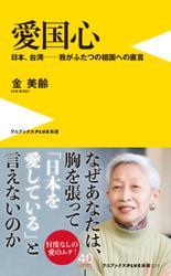 愛国心 - 日本、台湾―我がふたつの祖国への直言 -