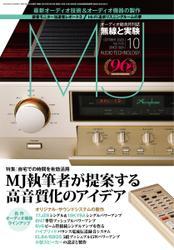 MJ無線と実験 (2020年10月号)