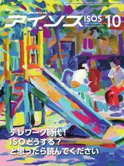 月刊アイソス (2020年10月号)