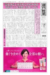 週刊粧業 (第3219号)