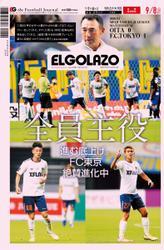 EL GOLAZO(エル・ゴラッソ) (2020/09/07)