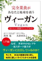 完全菜食があなたと地球を救う ヴィーガン(KKロングセラーズ)