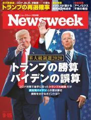 ニューズウィーク日本版 (2020年9/15号)