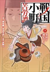 戦国小町苦労譚 (コミック)