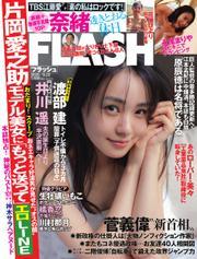 FLASH(フラッシュ) (9/22号)