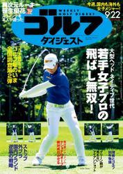 週刊ゴルフダイジェスト (2020/9/22号)