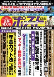 週刊ポスト (2020年9/18・25号)