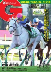 週刊Gallop(ギャロップ) (2020年9月13日号)