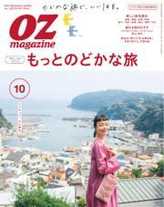 OZmagazine (オズマガジン)  (2020年10月号)
