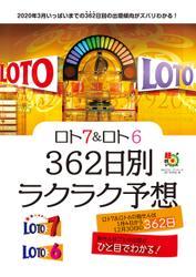 ロト7&ロト6 362日別ラクラク予想
