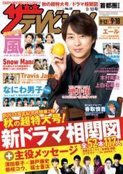 ザテレビジョン 首都圏関東版 2020年9/18号