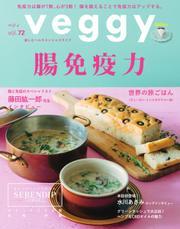 Veggy(ベジィ) (Vol.72)