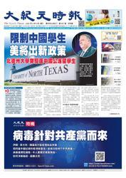 大紀元時報 中国語版 (9/9号)