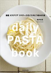 daily PASTA book 鎌倉 オステリア コマチーナのパスタとつまみ81皿