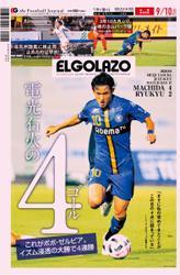 EL GOLAZO(エル・ゴラッソ) (2020/09/09)