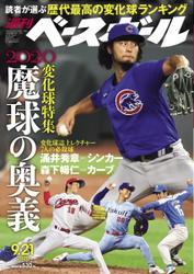 週刊ベースボール (2020年9/21号)
